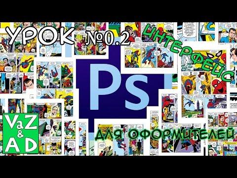 Урок №0.2 Интерфейс (Установки) Photoshop для оформителей комиксов