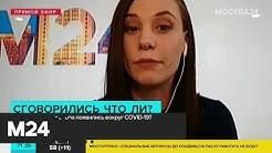 Какие слухи появились на фоне COVID-19 - Москва 24