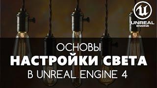 Освещение в Unreal Engine 4. Источники света. | Видео уроки на русском для начинающих