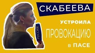 Российская пропагандистка Ольга Скабеева устроила сканда в ПАРЕ и набросилась на Алексея Гончаренко