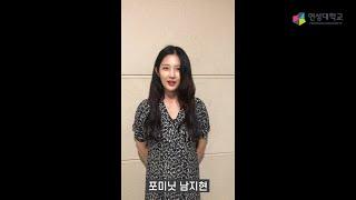 포미닛(4minute) 연성대학교 K-POP과 축하 영상|연성대학교 Yeonsung University