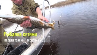 Рыбалка сетями первая тряска весновка 2021
