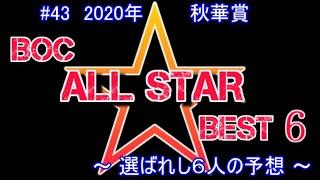 2020【 秋華賞 】~ 6人の最強予想!