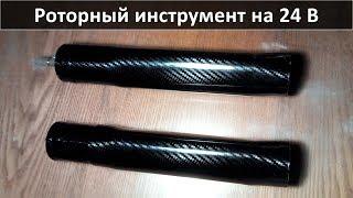 Роторный инструмент на 24 В