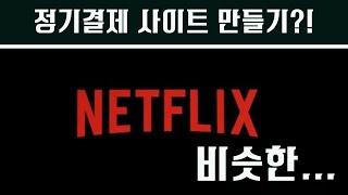 1편) [개론] 넷플릭스와 같은 정기결제 구독 되는 동…