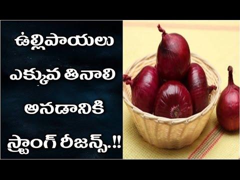 ఎక్కువ-ఉల్లిపాయలు-తినాలి-అనడానికి-స్ట్రాంగ్-రీజన్స్- -ekuva-onions-tinli-anadaniki-resonas?
