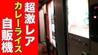 【日本に1台!?】自販機カレーを食べてみた!