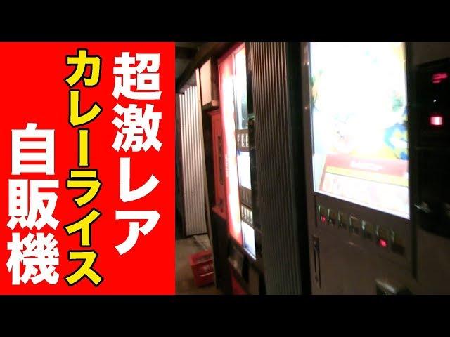 【超激レア】カレーライスの自販機を発見!【レトロ自販機】