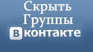 Как скрыть группы в ВК (Вконтакте)