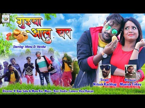Guiya Aalu Chop Nagpuri Video Album 2020  Singer Nitesh Kachhap 3 Million Views