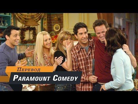 Друзья Подборка Приколов 3 Paramount Comedy