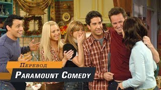 Друзья: Подборка Приколов #3 (Paramount Comedy)