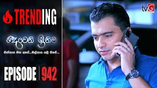 Deweni Inima | Episode 942 05th November 2020 Thumbnail