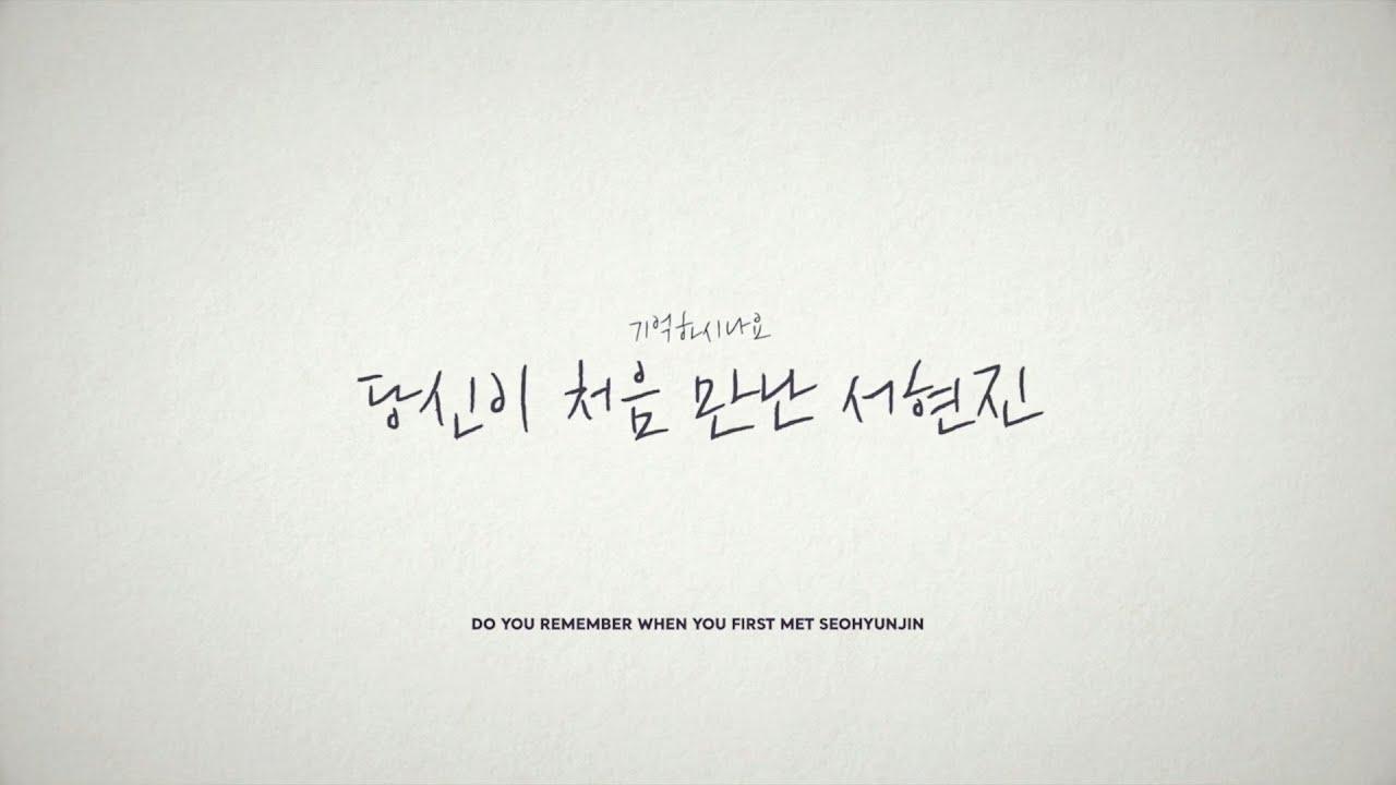 [#서현진] 당신이 처음 기억하는 서현진은 언제인가요?|드라마 첫등장씬 모음