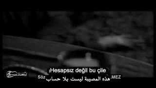 أغنية أورهان أولماز ( هذه المصيبة ليست بلا حساب ) مترجمة الى العربية