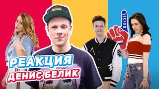 Грандиозное шоу HYPE CAMP | ДЕНИС БЕЛИК