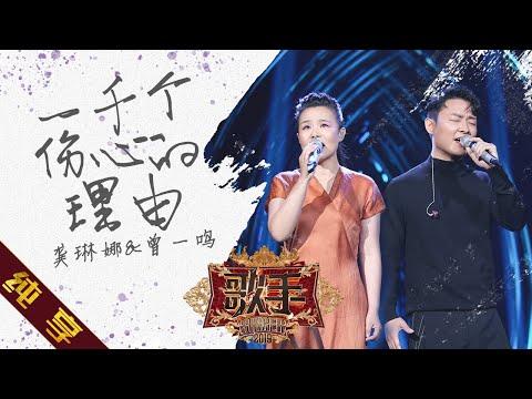 【纯享版】龚琳娜&曾一鸣《一千个伤心的理由》《歌手2019》第13期 Singer 2019 EP13【湖南卫视官方HD】