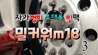 대형차 자가정비 휴대용 인팩 추천(광고아님)