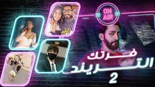 حفلة روبي ــ القاتل الملبن ــ تامر حسني و حلا شيحة ــ  ناس بتقطع بعض في العيد  