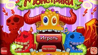 Игра Монстрики онлайн бесплатно играть на Клёвых мини-играх