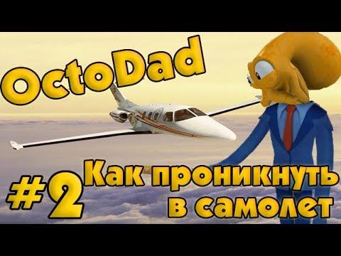 OctoDad #2 - Как проникнуть в самолет