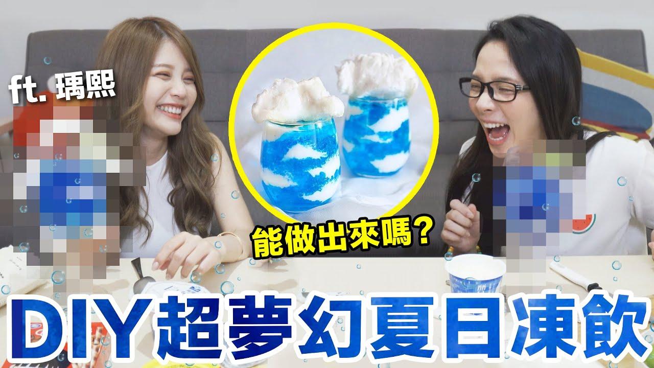 挑戰風靡日本的「藍天雲朵果凍杯」! 像極了愛情...的魔藥🤣 ♥ 滴妹