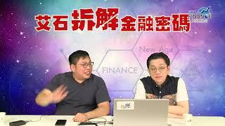 EP 24【艾石拆解金融密碼】貿戰謎思:香港金融勢力為反送中表態?