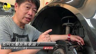【龐德開講】【自己的車車自己修】煞車油如何更換?