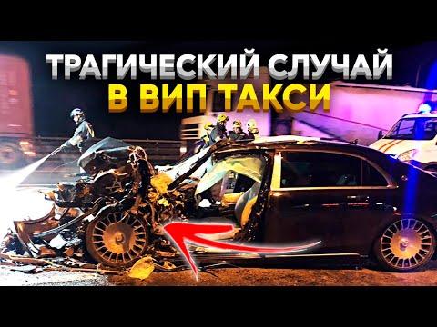 ВОДИТЕЛЬ ПОГИБ  / СМЕНА ВИП ТАКСИ / Таксуем на майбахе