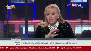 سهر الدماطي نائب رئيس بنك مصر: أول مرة في تاريخ مصر يصدر