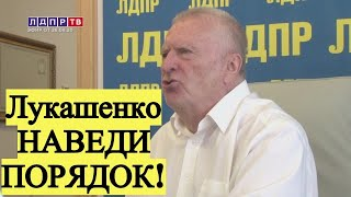 ЖЕСТЬ! Жириновский дал УКАЗАНИЯ Лукашенко РАЗОБРАТЬСЯ со СМУТЬЯНАМИ а Белоруссии