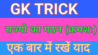 GK trick in Hindi | राज्यों का गठन(क्रमशः)  ( Order of Information in n Indian States | Indian state