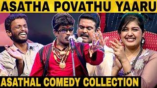 APY 17 | Madurai Muthu | Kovai Guna | Venkatesh