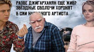 Цымбалюк Романовская, Прохор Шаляпин, Мазур - разве Джигарханян жив?