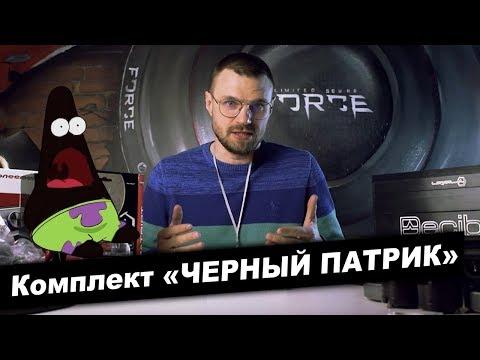 Комплект акустики ЧЕРНЫЙ ПАТРИК - BLACK PATRICK в магазине автокаста