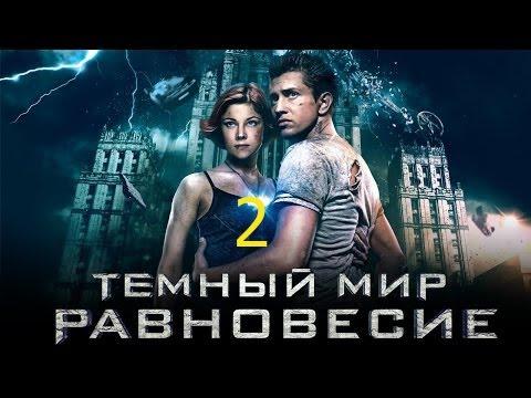 Темный мир 2 равновесие 2 сезон смотреть онлайн все серии