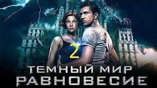 Тёмный мир Равновесие 2 серия 2014 Сериал