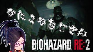 【バイオRE:2】クレア編裏!!つづきやりますね!Resident Evil RE:2【kson】