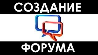 видео Интеграция форума PHPBB3 и WordPress