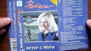 Натали - Ветер с моря / распаковка кассеты /