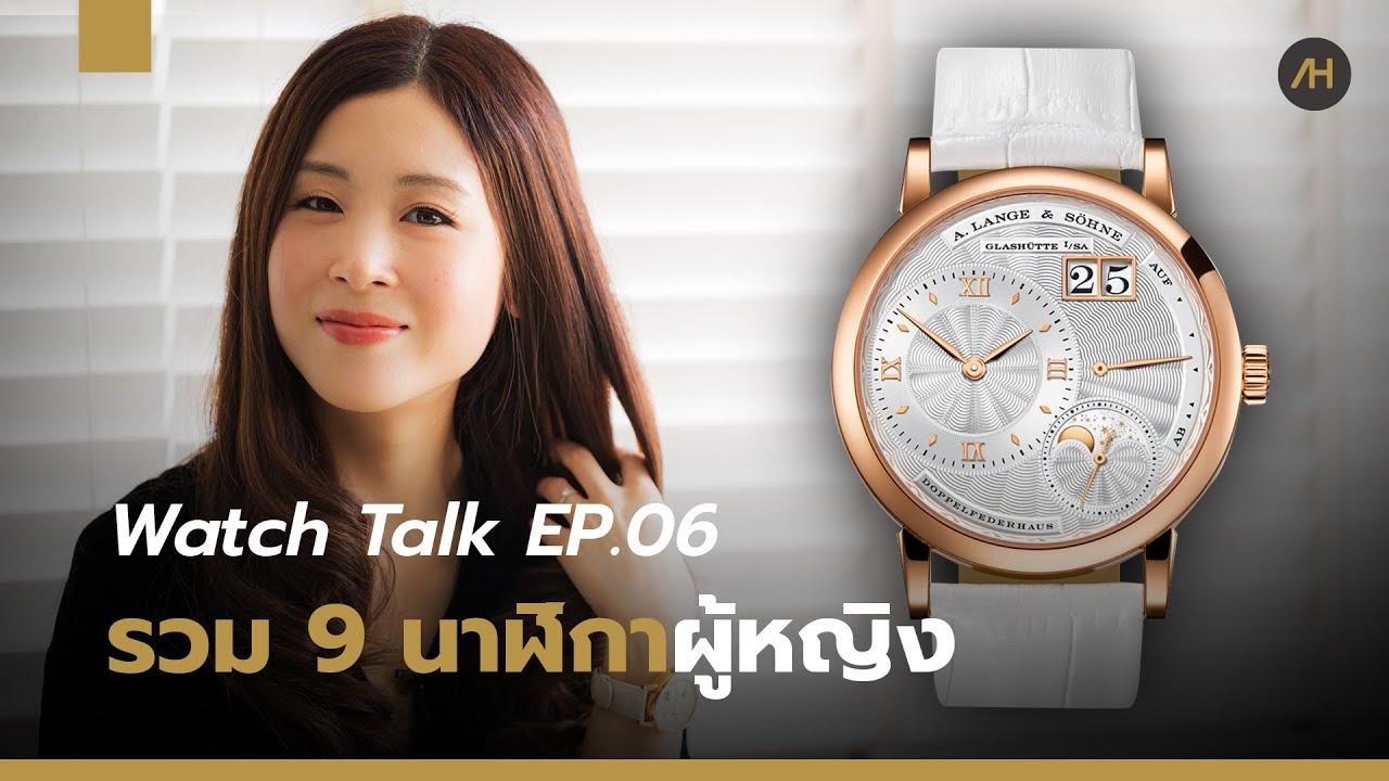 แนะนำนาฬิกา 9 เรือนสำหรับผู้หญิง | Watch Talk EP.06 - Auction House