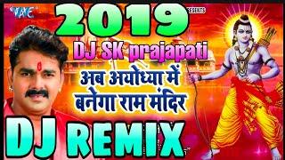 Ram Mandir Banwana Hai Video 2019 - Ram Mandir Song 2019 - Ram Mandir Dj Song - Ram Mandir 2019/11.9