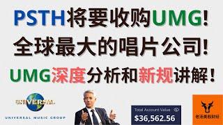 PSTH将要收购UMG! 全球最大的唱片公司! Universal Music Group深度分析! PSTH新结构规则讲解!