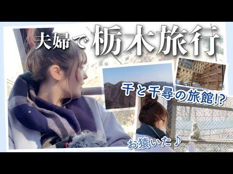 【Vlog】夫婦でゆったり栃木旅行♪あさやホテル.おさるの山