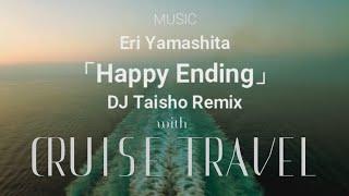 Eri Yamashita「Happy Ending」DJ Taisho Remix × 地中海クルーズの思い出