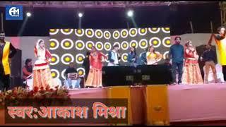 तोरा बहिन के सोट्टा मारो नाम हसवाईल हो Akash Mishra का शानदार स्टेज प्रोग्राम