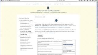 Інструкція з отримання електронної виписки з ЄДР