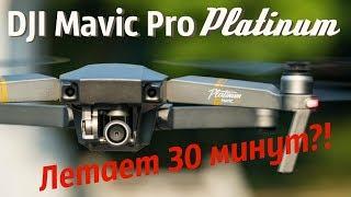 видео Квадрокоптер DJI Mavic Pro Alpine White