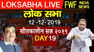 Live लोकसभा में महत्वपूर्ण Bill पर चर्चा  12 Dec 2019  Day 19  Loksabha Live    Fwfindianews