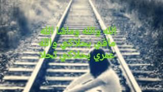 حسين الديك لما بضمك +الكلمات